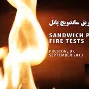 ویدئو تست حریق ساندویچ پانل